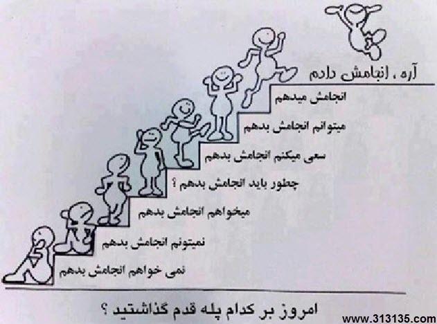 امروز برای کدام پله قدم گذاشته اید
